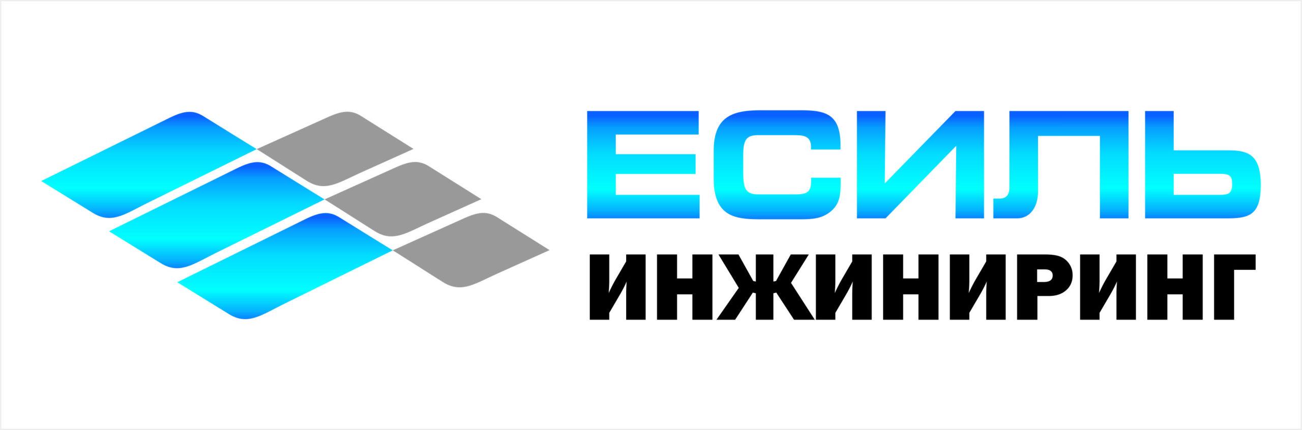 ЕСИЛЬ ИНЖИНИРИНГ-